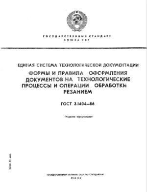 ГОСТ 3.1404-86 ЕСТД. Формы и правила оформления документов на технологические процессы и операции обработки резанием