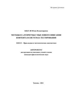 Бидуля Ю.В. Методы и алгоритмы смыслового описания контента в системах тестирования