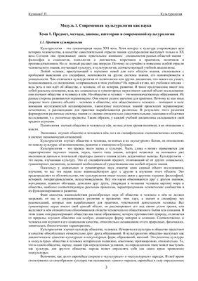 Куликов Г.П. Культурология