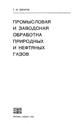 Бекиров Т.М. Промысловая и заводская обработка природных и нефтяных газов