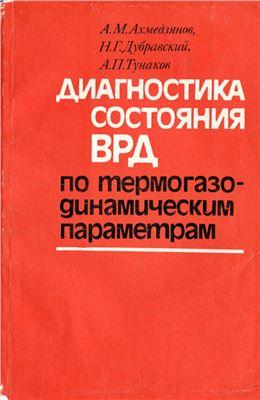 Ахмедзянов А.М., Дубравский Н.Г., Тунаков А.П. Диагностика состояния ВРД по термогазодинамическим параметрам