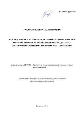 Захаров И.В. Исследование и разработка технико-технологических методов управления одновременно-раздельным дренированием многопластовых месторождений