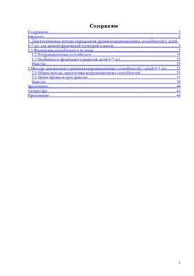 Диагностические методы определения уровня координационных способностей у детей 6-7 дет