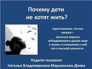 Марьинских-Деева Н.В. (сост). Почему дети не хотят жить?
