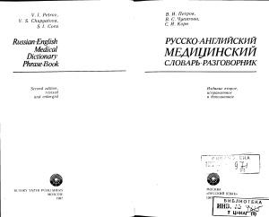 Петров В.И., Чупятова В.С., Корн, С.И. Русско-английский медицинский словарь-разговорник