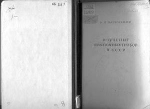 Васильков Б.П. Изучение шляпочных грибов в СССР