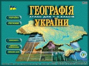 Барладін О.В. Географія України. Атлас для 8-9 класів (електронний). v.4.1 Ukr
