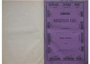 Захаров Иван. Грамматика Маньчжурскаго языка