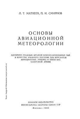 Матвеев Л.Т. Смирнов П.И. Основы авиационной метеорологии 1955г В двух частях