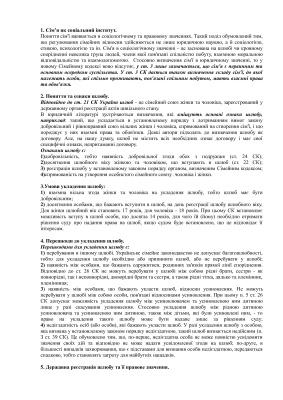 Шпаргалка - Сімейне право України