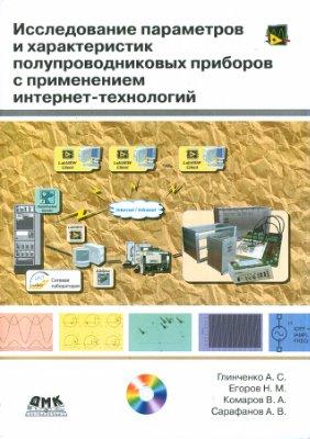 Глинченко А.С. Исследование параметров и характеристик полупроводниковых приборов с применением интернет-технологий