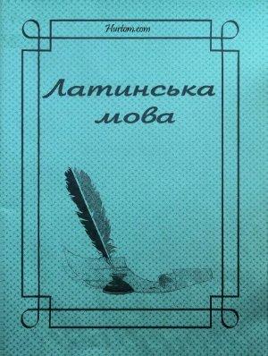 Попова Т.Д. Латинська мова. Навчальний посібник