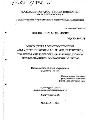 Волков И.М. Многоцветная электрофотометрия альфа северной короны, GG Ориона, DI Геркулеса, V541 Лебедя, V577 Змееносца - затменных двойных звезд со значительным эксцентриситетом