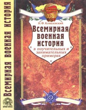 Ковалевский Н.Ф. Всемирная военная история в поучительных и занимательных примерах