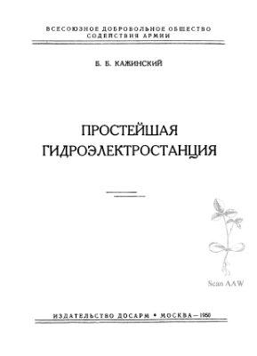 Кажинский Б.Б. Простейшая Гидроэлектростанция