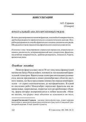 Сериков А.Е. Фрактальный анализ временных рядов