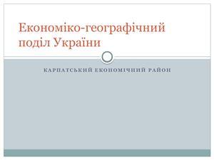 Економіко-географічний поділ України. Карпатський економічний район