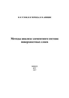 Углов В.В., Черенда Н.Н., Анищик В.М. Методы анализа элементного состава поверхностных слоев