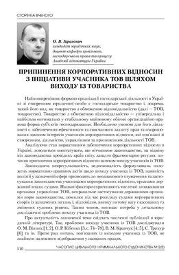 Гарагонич О.В. Припинення корпоративних відносин з ініціативи учасника ТОВ шляхом виходу із товариства