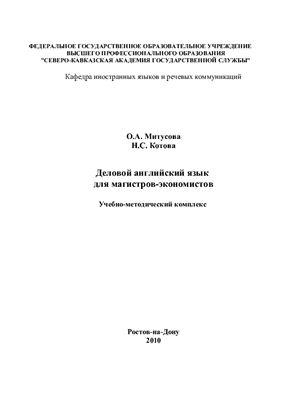 Митусова О.А., Котова Н.С. Деловой английский язык для магистров-экономистов