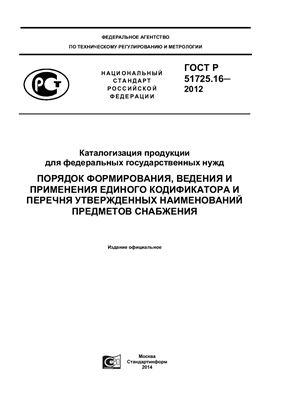 ГОСТ Р 51725.16-2012 Каталогизация продукции для федеральных государственных нужд. Порядок формирования, ведения и применения единого кодификатора и перечня утвержденных наименований предметов снабжения