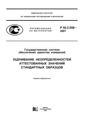 Р 50.2.058-2007 Государственная система обеспечения единства измерений. Оценивание неопределённостей аттестованных значений стандартных образцов