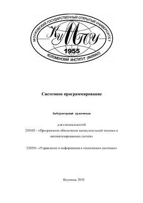 Филоненко И.Н. Системное программирование