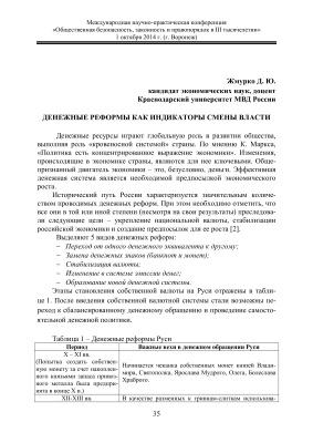 Жмурко Д.Ю. Денежные реформы как индикаторы смены власти