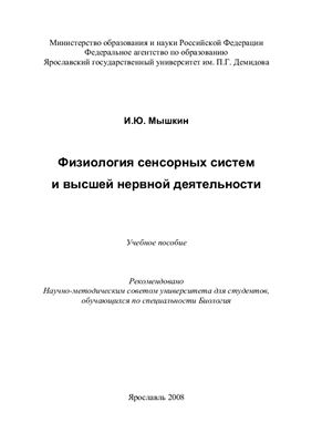 Мышкин И.Ю. Физиология сенсорных систем и высшей нервной деятельности