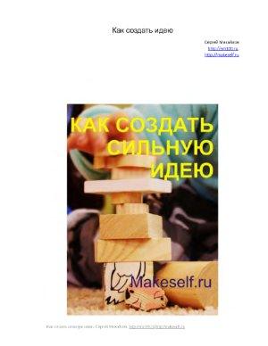Михайлов С. Как создать сильную идею