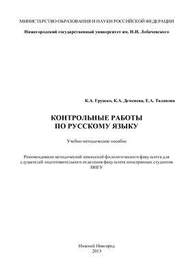 Грушко К.А., Деменева К.А., Таланова Е.А. Контрольные работы по русскому языку