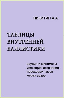 Никитин А.А. Таблицы внутренней баллистики. Часть 1/3