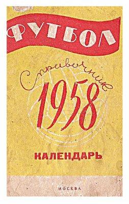 Архипов В. (сост.) Футбол-1958. Календарь-справочник