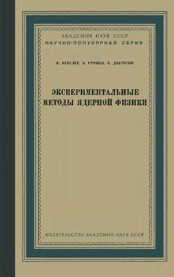 Векслер В. и др. Экспериментальные методы ядерной физики