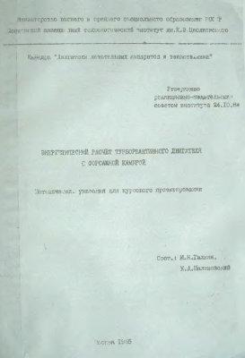Галкин И.Н., Малиновский К.А. Энергетический расчет турбореактивного двигателя с форсажной камерой