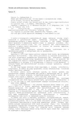Гроссе Э., Вайсмантель X. Химия для любознательных