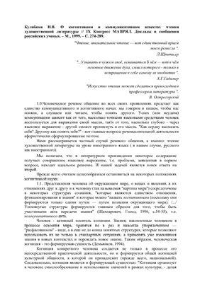 Кулибина Н.В. О когнитивном и коммуникативном аспектах чтения художественной литературы