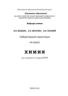 Боднарь И.В., Молочко А.П., Соловей Н.П. Лабораторный практикум по курсу химия