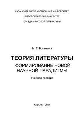 Богаткина М.Г. Теория литературы
