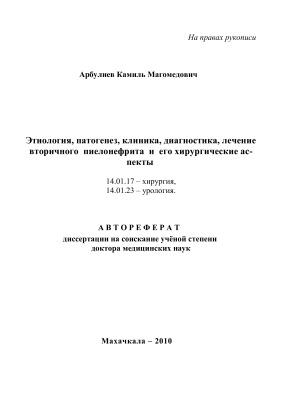 Арбулиев К.М. Этиология, патогенез, клиника, диагностика, лечение вторичного пиелонефрита и его хирургические аспекты