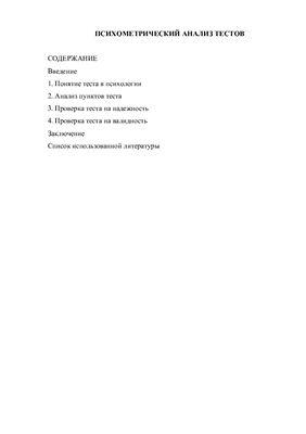 Психометрический анализ тестов
