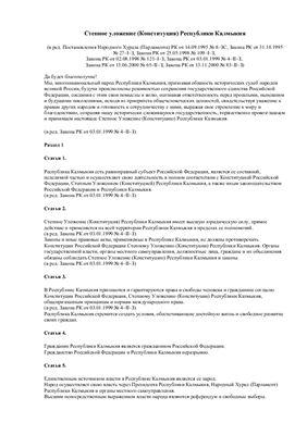 Степное уложение (Конституция) Республики Калмыкия