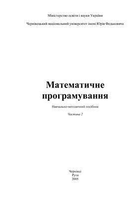 Лусте І.П., Пукальський І.Д. Математичне програмування. Частина 2