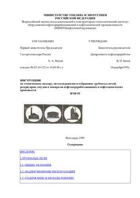 ИТН-93 ИНСТРУКЦИЯ по техническому надзору, методам ревизии и отбраковке трубчатых печей, резервуаров, сосудов и аппаратов нефтеперерабатывающих и нефтехимических производств