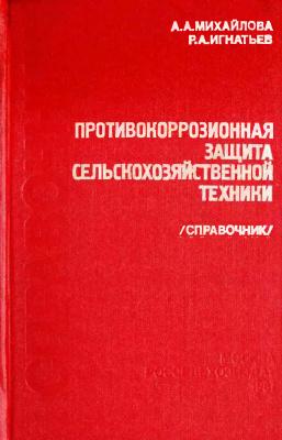 Михайлова А.А., Игнатьев Р.А. Противокоррозионная защита сельскохозяйственной техники