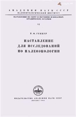 Геккер Р.Ф. Наставление для исследований по палеоэкологии. Вып. VI