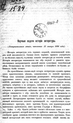 Аничков Е.В. Научные задачи истории литературы