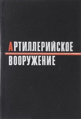 Жуков И.И. (ред.) Артиллерийское вооружение. Основы устройства и конструирование