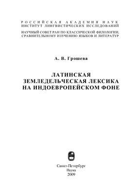 Грошева А.В. Латинская земледельческая лексика на индоевропейском фоне