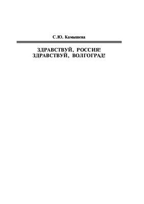 Камышева С.Ю. Здравствуй, Россия! Здравствуй, Волгоград!